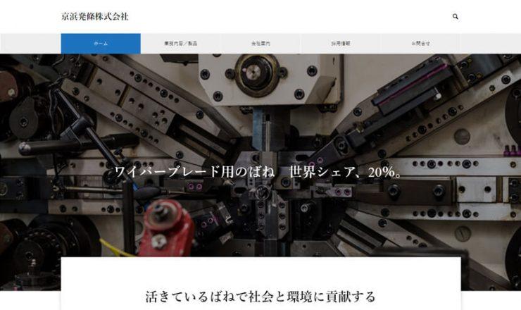 京浜発條株式会社